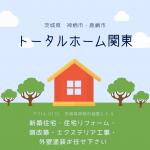 トータルホーム関東